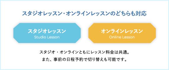 スタジオレッスン・オンラインレッスンのどちらも対応。レッスン料金は共通。また事前の日程予約で切り替えも可能です。
