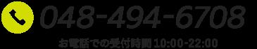 電話番号048-494-6708 お電話での受付時間10時から22時