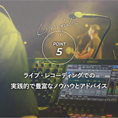 ポイント5。ライブやレコーディングでの実践的で豊富なノウハウとアドバイス