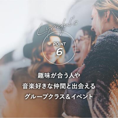 ポイント6。趣味が合う人や音楽好きな仲間と出会えるグループクラスやイベント