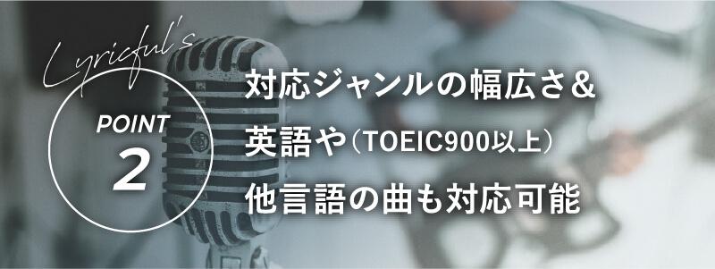 ポイント2。対応ジャンルの幅広さ、英語や(TOEIC900以上)他言語の曲も対応可能
