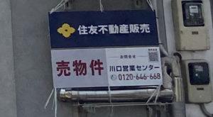 空地の売り物件と書いてある看板の写真