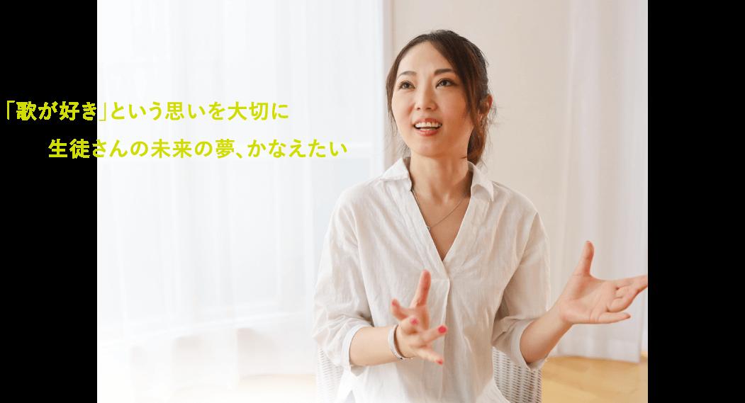 リリフルボーカル教室講師、田辺美輪